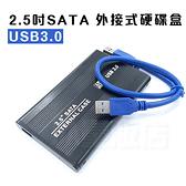 SATA轉USB 3.0 硬碟盒 硬碟轉接線 硬碟外接盒 硬碟轉接盒 SSD HDD 2.5吋 轉接盒 轉換盒