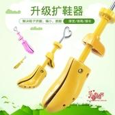 鞋撐 擴鞋器撐鞋器鞋撐子鞋楦高跟平底鞋擴大器男女款通用撐大器可調節 多款可選