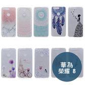 HUAWEI 華為 榮耀8 彩繪TPU軟殼 軟套 輕薄 手機殼 手機套 保護殼 保護套 花樣 花紋