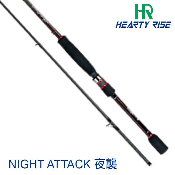 漁拓釣具 HR NIGHT ATTACK夜襲 NA-862H (軟絲竿)