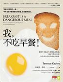 我,不吃早餐!:聽聽牛津臨床生化權威怎麼說,還原早餐的真相,反思飲食習慣與健康..