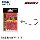 漁拓釣具 DECOY NAIL BOMB VJ-71 #1 [鉛頭曲柄鉤]