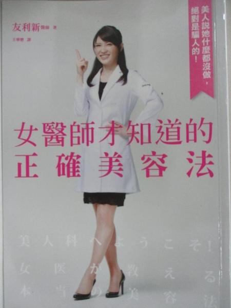 【書寶二手書T5/美容_A1G】女醫師才知道的正確美容法_友利新, 王華懋