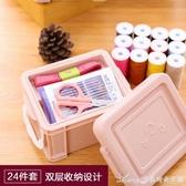 針線盒針線盒套裝家用手縫便攜式小型針線包女學生宿舍塑料線盒子 艾美時尚衣櫥