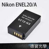 ▶雙12折100 NIKON EN-EL20 ENEL20 副廠鋰電池 日本鋰芯台灣組裝防爆鋰電池 德寶光學