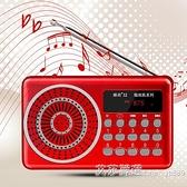 現貨 收音機 信號強的衛星收音機新款錄音機便攜式唱戲機小型老人隨身播放器 【全館免運】