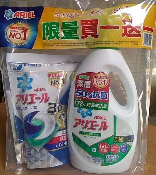 日本 P&G Ariel 超濃縮洗衣精組合-清香【買1罐910g送7顆超強效洗衣球】超級划算【超商取貨限2組】