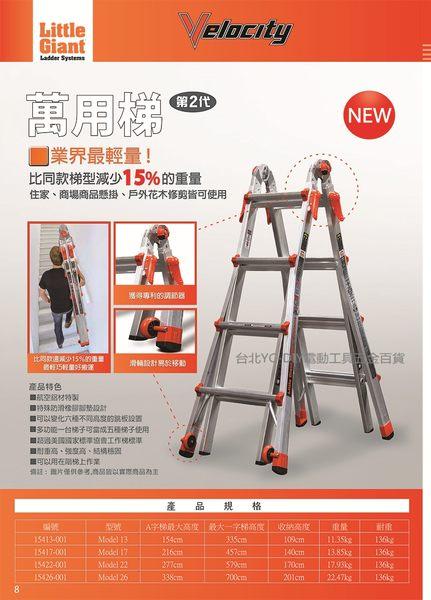 【台北益昌】美國 小巨人 Little Giant M-17 M17 第二代 萬用梯 工作梯 鋁梯A字梯 拉梯