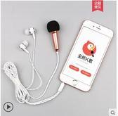 麥克風方貓 手機小話筒迷你麥克風電容麥蘋果全民K歌耳機唱歌神器直播 非凡小鋪