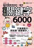(二手書)臨時需要用到的一個字:日本語關鍵字6000