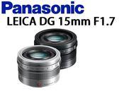 名揚數位 Panasonic  LEICA DG 15mm F1.7  鏡頭  松下公司貨  (一次付清)