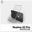 Realme X2 Pro 防摔殼 手機殼 空壓殼 透明 軟殼 輕薄 保護殼 氣墊殼 保護套 果凍套 手機套