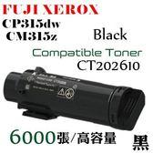 Fuji Xerox CT202610 高容量 黑色相容碳粉匣 【適用】DocuPrint CP315dw/CM315z  /另有CT202611/CT202612/CT202613