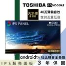 TOSHIBA東芝 【 65M550KT 】65型IPS聲霸40瓦音效火箭炮重低音4K安卓液晶顯示器