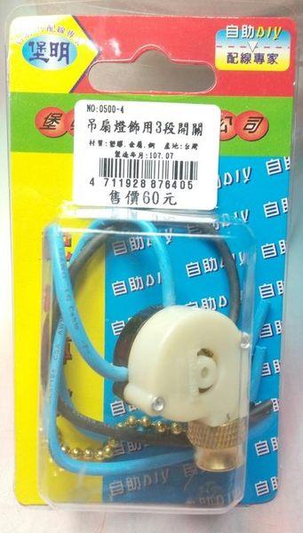 【吊扇燈飾用3段開關】876405開關 DIY五金【八八八】e網購