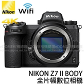 NIKON Z7 II BODY 單機身 贈原電 (24期0利率 免運 國祥公司貨) Z72 全片幅 Z系列 FX 單眼數位相機
