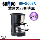 【信源電器】6人份 SAMPO聲寶 美式咖啡機 HM-SC06A