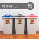 【dayneeds】45L大容量收納筒(混色雙入)/垃圾桶/置物桶/分類桶