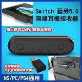 【妃凡】Switch藍芽5.0無線耳機接收器 NS/PC/PS4通用 雙無線接收器NS耳機音箱無線 256