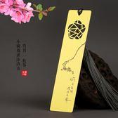 618好康鉅惠 金色黃銅書籤金屬古典創意精致鏤空古風禮物