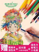 英雄水溶性彩鉛彩色鉛筆手繪畫畫套裝24 36色48