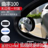 後視鏡汽車后視鏡小圓鏡倒車盲點鏡360度無邊超清可調高清輔助反光盲區 爾碩數位3C