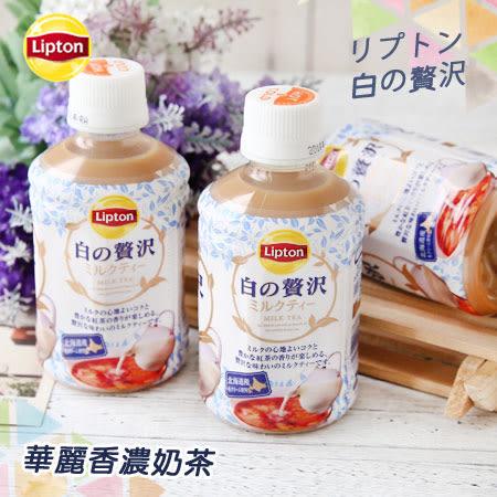 日本 Lipton三多利 華麗香濃奶茶 280ml 奶茶 立頓 飲品 飲料