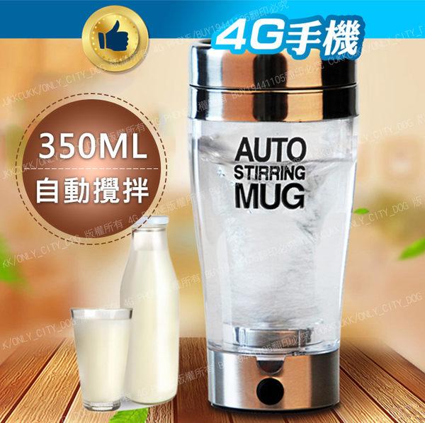 全透明款自動攪拌保溫杯350ML 電動攪拌杯 自動攪拌 旋轉杯 懶人必備 食品級 安全衛生【 4G手機】