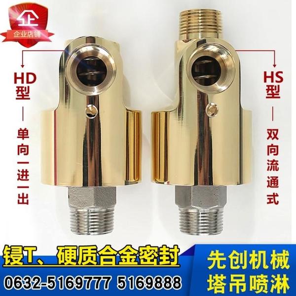 HD/HS旋轉接頭360度水冷卻銅高速氣動接頭高壓塔吊噴淋萬向接頭