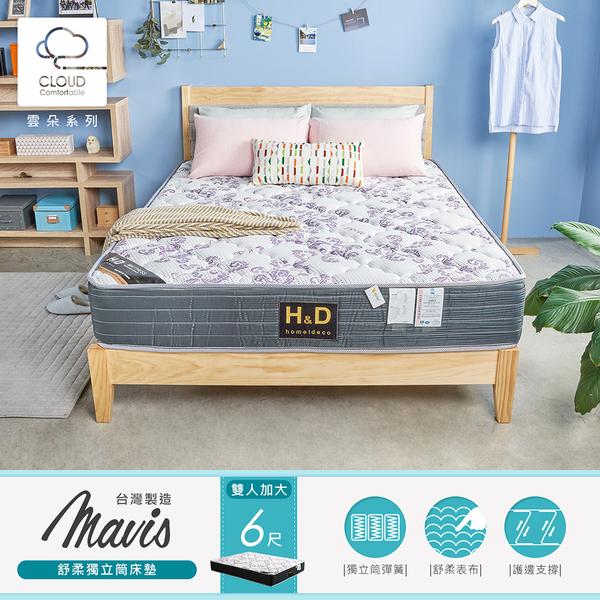 雲朵系列-梅薇絲舒柔獨立筒床墊/雙人加大6尺/H&D東稻家居