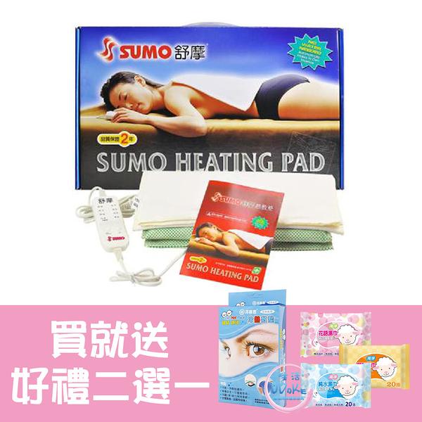 舒摩熱敷墊 (未滅菌) 7x20吋 (四肢專用) 電毯 濕熱電毯 電熱毯 定時定溫 SUMO【生活ODOKE】