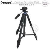 《飛翔無線3C》SAMURAI 新武士 Outdoor Traveller 9000 輕量化相機三腳架│公司貨│攝影架