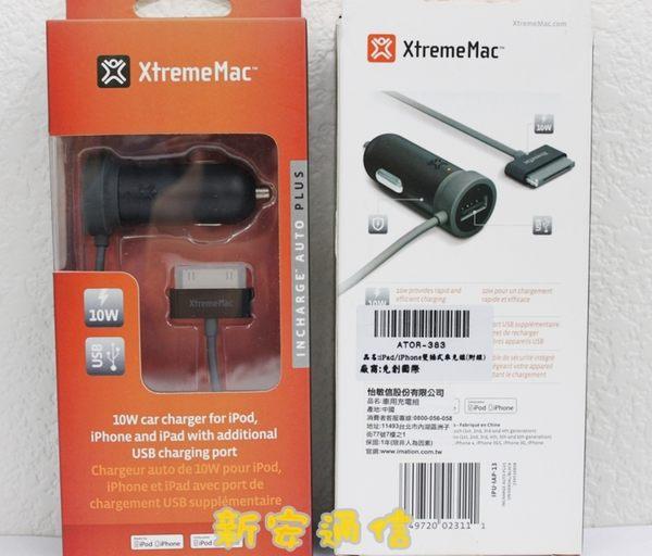 {新安} 蘋果認證 先創貨 XtremeMac 10W iPad iPod iPhone 雙插式車充組 USB 車用充電器 (黑色)