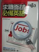 【書寶二手書T4/語言學習_LHU】求職面試必備英語_張瑜凌