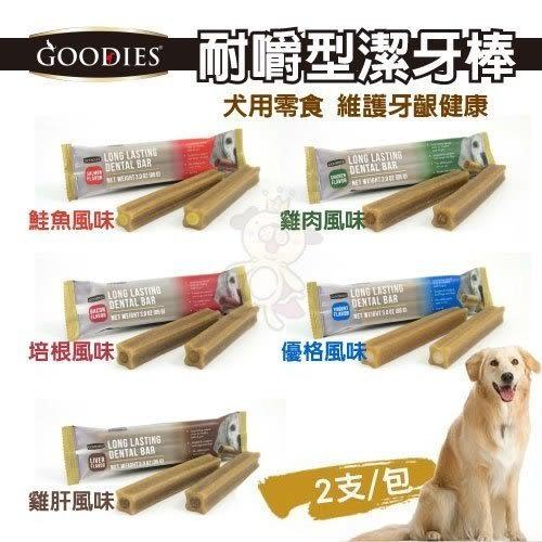 *KING WANG*【三包組】Goodies 耐嚼型潔牙棒 6種口味 雙入裝 雞肝/培根/優格/花生奶油/鮭魚 85克