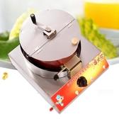 爆米花機全自動小型商用爆玉米花鍋家用煤氣燃氣球形苞米花機器巴黎衣櫃