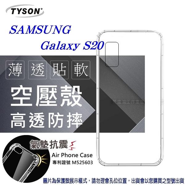 【愛瘋潮】Samsung Galaxy S20 高透空壓殼 防摔殼 氣墊殼 軟殼 手機殼