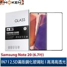 【默肯國際】IN7 Samsung Note 20 (6.7吋) 高清 高透光2.5D滿版9H鋼化玻璃保護貼 疏油疏水 鋼化膜