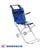 耀宏 不鏽鋼樓梯擔架 YH115-1 緊急救護搬運椅 可折疊 樓梯輪椅