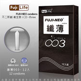 家庭計畫 情趣用品-熱銷商品 避孕套 Fuji Neo不二新創 纖薄 絲柔滑順003保險套12入黑 衛生套