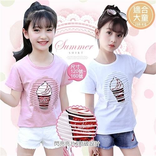 大童可~韓版亮片冰淇淋鏤空棉質短袖上衣-2色-追加到貨(290666)【水娃娃時尚童裝】