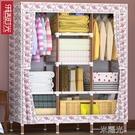 25mm加粗鋼管簡易衣櫃布衣櫃組裝出租房簡約現代經濟型收納掛衣櫥 WD 一米陽光