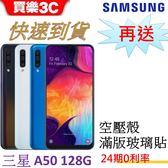 三星 Galaxy A50 手機 6G/128G,送 美拍握把+空壓殼+滿版玻璃保護貼,Samsung SM-A50