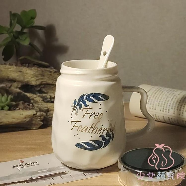 馬克杯帶蓋勺北歐水杯簡約陶瓷杯【少女顏究院】