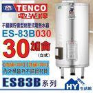 【TENCO電光牌】ES-83B系列 ES-83B030 貯備型耐壓式 不鏽鋼電能熱水器 30加侖【不含安裝、區域限制】