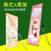 120*200CM大韓式X展架廣告架鋁合金X架海報架廣告展架易拉寶海報 ys7138『毛菇小象』