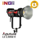 【6期0利率】Aputure LS C300d II 白光版 LED燈 持續燈 外拍 開年公司貨 愛圖仕 光風暴