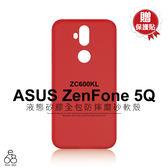贈貼 液態硅膠 ASUS ZenFone 5Q ZC600KL X017DA 手機殼 矽膠保護套 防摔軟殼 手機套 MERCURY 霧面