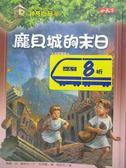 【書寶二手書T7/兒童文學_MLK】神奇樹屋13-龐貝城的末日_周思芸, 瑪麗‧奧斯