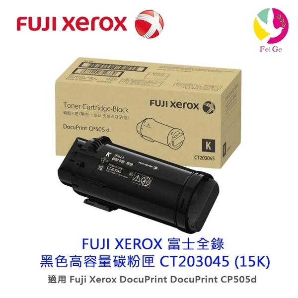 分期0利率 FUJI XEROX 富士全錄 原廠黑色高容量碳粉匣 CT203045 (15K)適用 CP505 d